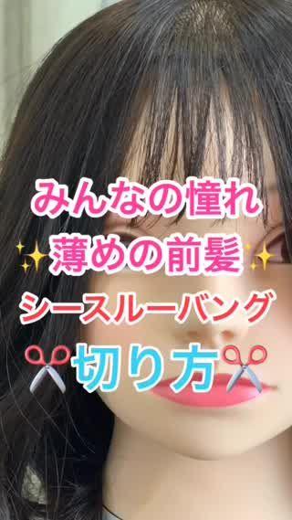 前髪カット 薄めの前髪 韓国風シースルーバングの切り方 前髪 作り方 セルフカット 前髪カット