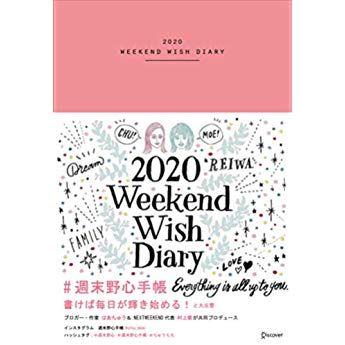 夢をかなえる人の手帳 2020 四六判 藤沢 優月 本 通販 Amazon