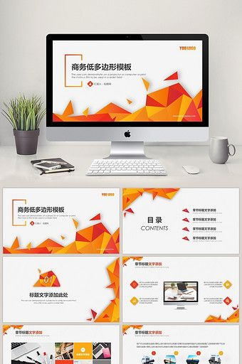 Red Yellow Low Polygon Business Report Common Ppt Template Powerpoint Pptx Free Download Pikbest Powerpoint Template Free Simple Powerpoint Templates School Powerpoint Templates