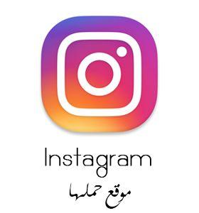 تحميل تطبيق الانستقرام العربي Download Instagram 2020 لهواتف الاندرويد والايفون و الايباد Instagram Gaming Logos Nintendo Switch