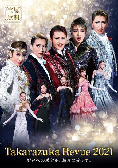 宝塚 歌劇 公式 ホームページ