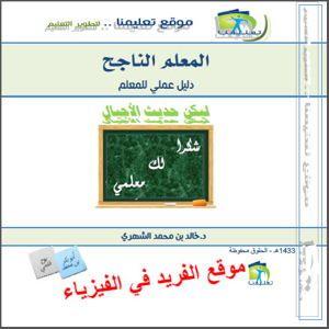 كتاب المعلم الناجح ـ دليل عملي للمعلم Pdf Successful Teachers Teacher Success