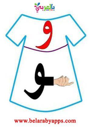 أشكال الحروف العربية حسب موقعها من الكلمة مواضع الحروف للاطفال بالعربي نتعلم Arabic Alphabet For Kids Arabic Kids Learn Arabic Alphabet
