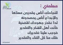 كلمة شكر لمعلمتي قصيرة جدا الشرق Math Arabic Calligraphy Calligraphy