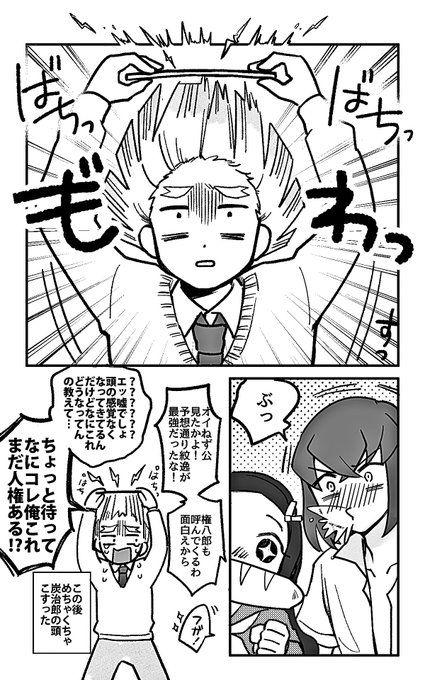 27話 無料 きめつのやいば アニメ