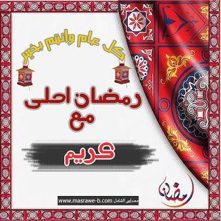 صور رمضان احلى مع اسمك اكتب اسمك الان مجانا Ramadan Cards Cola