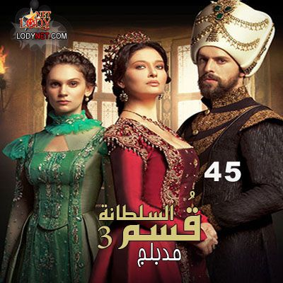 حريم السلطان السلطانة قسم الموسم الثاني الحلقه 45 Bollywood Actress Victorian Dress Actresses