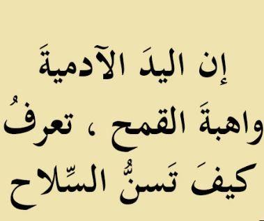حكم عن السلاح كلام واقتباسات عن السلاح Arabic Calligraphy