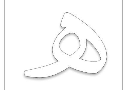 حرف الهاء حروف الابجدية مفرغة على قياس صفحة كبيرة للتلو Underarmor Logo Under Armor