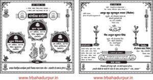 Download Free Tr Bahadurpur Download Free Cdr File