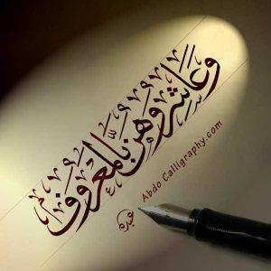 Quran Hd 002029 هو الذي خلق لكم ما في الأرض جميعا ثم استوى إلى السماء فسواهن سبع سماوات وهو بكل شيء عليم Quran Hd Arabic Calligraphy Quran Calligraphy