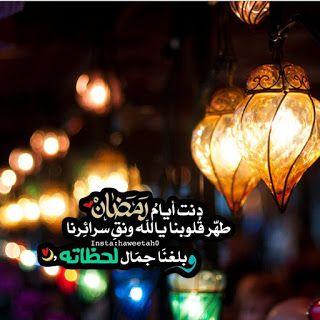رمزيات رمضان 2021 احلى رمزيات عن شهر رمضان Ramadan Quotes Ramadan Islam For Kids