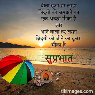 500 Good Morning Quotes In Hindi With Photo For Whatsapp Tikimages Good Morning Beautiful Quotes Good Morning Image Quotes Happy Good Morning Quotes