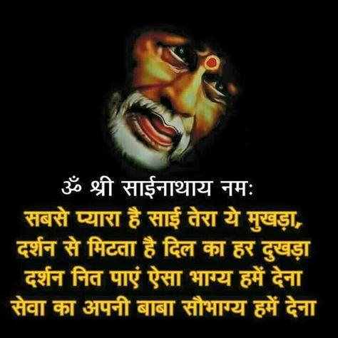 Top quotes by Sai Baba-https://s-media-cache-ak0.pinimg.com/474x/50/2d/89/502d899dc8c0846f7b79fb9fda8be2cf.jpg