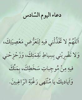 دعاء اليوم في رمضان 1440 لكل يوم دعاء جميع ادعية شهر رمضان 2019 Quran Quotes Ramadan Islam Beliefs