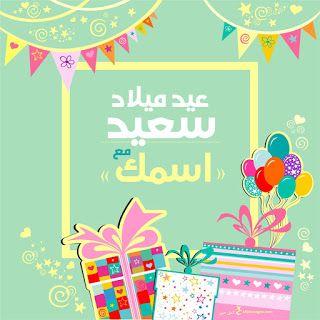 بطاقات عيد ميلاد بالاسماء 2020 تهنئة عيد ميلاد سعيد مع اسمك Happy Birthday Frame Happy Birthday Wishes Cards Happy Birthday Greeting Card