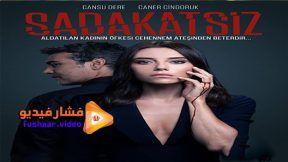 مشاهدة مسلسل الخائن الحلقة 11 مترجم Movie Posters Movies Poster