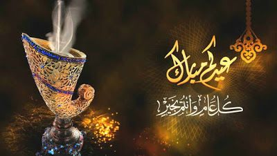 When Is Eid Ul Fitr 2021 Date In Pakistan Holidays And Celebration In 2021 Eid Ul Adha Messages Happy Eid Mubarak Eid Mubarak Messages
