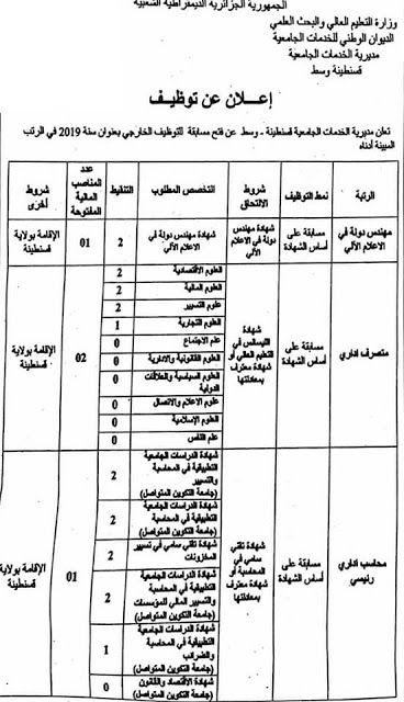 إعلان توظيف بمديرية الخدمات الجامعية قسنطينة جويلية 2019