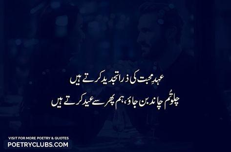 Eid Poetry, Romantic / Love Eid Shayari & Urdu Ghazals