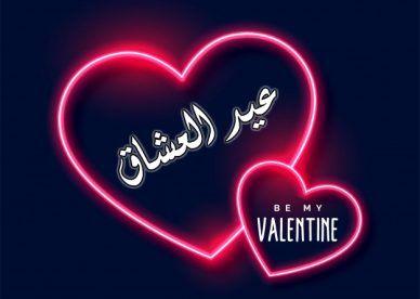 صور عيد العشاق 2020 عالم الصور Valentines Wallpaper Neon Signs Valentine