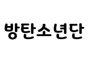 Kpop Idol Bts Printable Hangul Fansign Fanboard Resources Normal Korean Writing Kpop Idol Bts Header
