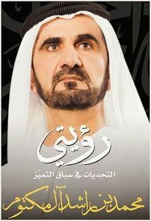 كتاب علم التأثير كيف تجعل أي شخص يقول لك نعم في 8 دقائق أو أقل كيفين هوجان Arabic Books Vision Book Favorite Books