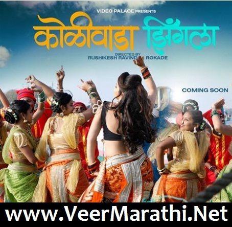 Koliwada Jhingla 2019 Marathi Movie Mp3 Songs Koliwada Jhingla 2019 Full Marathi Movie Songs Free Download Veermarat Marathi Song Trailer Song Mp3 Song