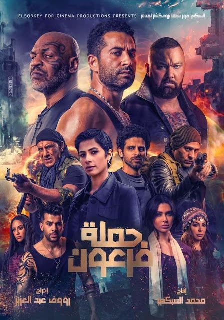 افلام عربي وأجنبي جديده و حصري مشاهدة فيلم حملة فرعون 2019 Egyptian Movies Hd Movies Movie Synopsis