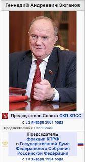 Парапсихология Онлайн:: Личности, кумиры, идолы и идеалы: Геннадий Зюганов...