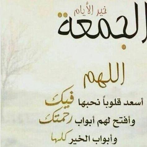 Donya Imraa دنيا امرأة On Instagram جمعة مباركة لا تنسوا قراءة سورة الكهف فهي نور ما بين الجمعتين جمعة طيبة جمع Cool Words Ramadan Day Islamic Quotes