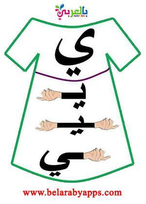 أشكال الحروف العربية حسب موقعها من الكلمة مواضع الحروف للاطفال بالعربي نتعلم Learn Arabic Alphabet Arabic Worksheets Alphabet Worksheets Preschool
