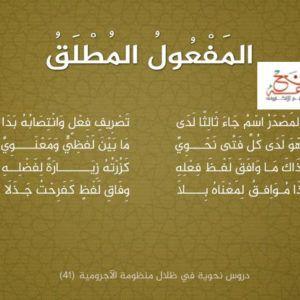 الممنوع من الصرف جامعة المنح للتعليم الإلكتروني Learning Arabic Learning Ale