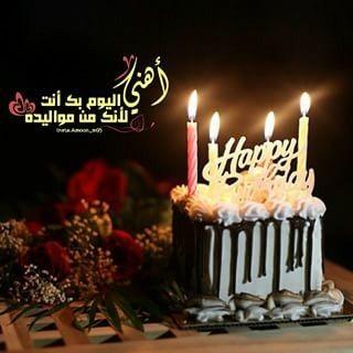Pin By Got7 Love On منوعاتي Happy Birthday Wishes Birthday Candles Birthday Wishes