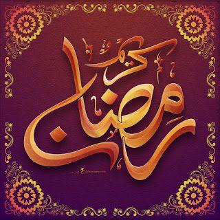 صور خلفيات رمضان كريم مبارك شهر رمضان خلفيات رمضانية للموبايل ايفون للجوال للفيس بوك للواتس Ramadan Mubarak Wallpapers Geometry Art Cute Wallpaper Backgrounds