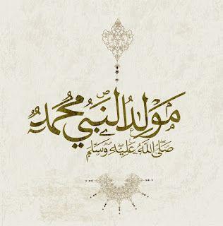 صور المولد النبوى 2020 اجمل الصور عن المولد النبوي الشريف 1442 Islamic Quotes Wallpaper Islamic Love Quotes Islamic Wallpaper