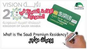 كيفية الحصول على الإقامة المميزة في السعودية للأجانب 2021 Cards Resident