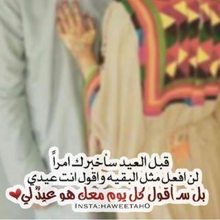 صور رمزية اول عيد مع زوجي اخبار العراق Arabic Words Words Sunglasses Women