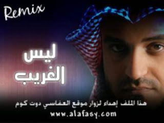 مدونة محبي الشيخ العفاسي قصيدة ليس الغريب Mp3 ريمكس Remix Incoming Call Screenshot Incoming Call