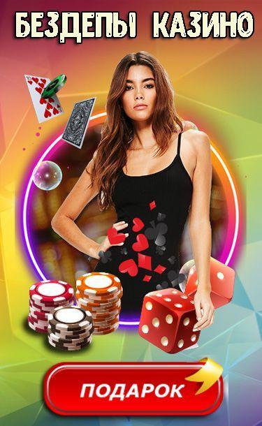 Бесплатные казино с бонусом при регистрации игровые автоматы пенза видео