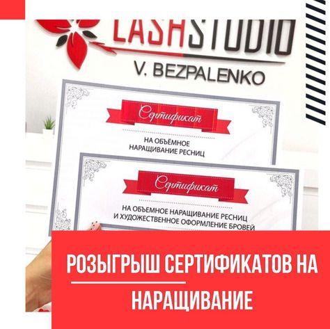 Розыгрыш для тебя и твоей подружки❤️ ⠀ Мы разыгрываем 2 сертификата на 500 рублей к прекрасному мастеру Кате . Один сертификат выиграет та девушка, чей комментарий будет выбран для победы при помощи программы, а Подруга, которая будет отмечена в комментарии, заберёт второй сертификат. ⠀ Обязательно примите участие и удача улыбнется именно вам.😉 ⠀ Условия просты: 💕Подписаться на @lash_studio_bezpalenko 💕Поставить лайк под тремя последними постами. 💕Отметить свою подругу из Севастополя в комм
