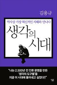 생각의 시대/김용규 - KOREAN 001 KIM YONG-GYU 2014 [Oct 2014]