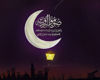 رمزيات رمضان 2021 احلى رمزيات عن شهر رمضان Ramadan Islam For Kids Celestial Bodies