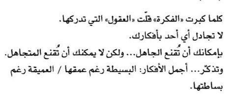 عبارات عميقة Quotes Arabic Quotes Wise Words