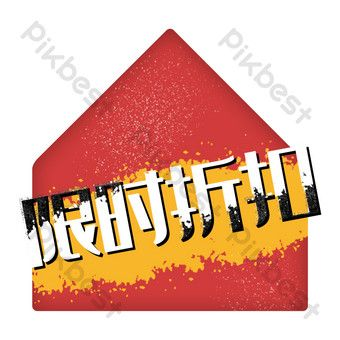 Limited Time Discount Promotion Label Red Double 11 Double 12 E Commerce Yellow Png Images Psd Free Download Pikbest Ecommerce Discount Promotion Commerce