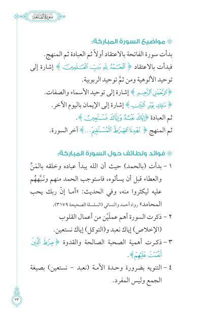 كتاب أول مرة أتدبر القرآن Free Download Borrow And Streaming Internet Archive