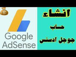 مدونة الأرباح عمل حساب جوجل ادسنس Google Adsense بدون موقع 2019 Adsense Google Adsense Google