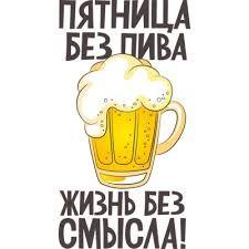 Картинки по запросу рисунки реклама пива (с изображениями) | Пиво ...