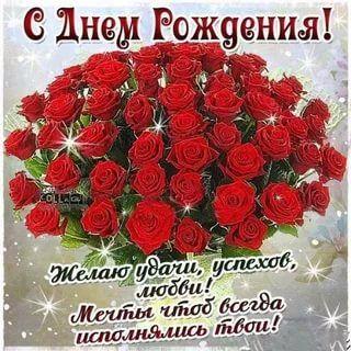 Pozdravleniya S Dnyom Rozhdeniya Zhenshine Krasivye V Proze Korotkie 6