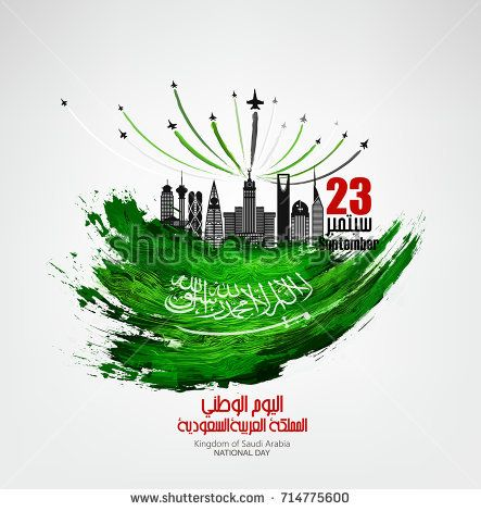 Saudi Arabia National Day In September 23 Rd Happy Independence